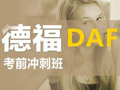 外专外语德福DAF考前冲刺课程
