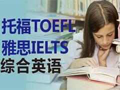 外专外语托福雅思考试精品课程