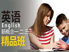 外专外语新概念英语精品课程