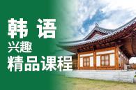 外专外语韩语兴趣学习精品课程