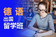 外专外语德语出国留学精品课程