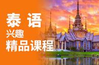 外专外语泰语兴趣精品课程