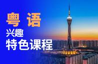 外专外语粤语兴趣特色课程