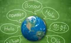 外专外语外专外语提醒多学一门小语种真能给你